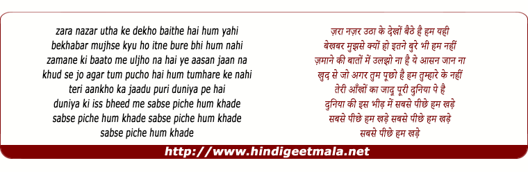 lyrics of song Sabse Piche Hum Khade