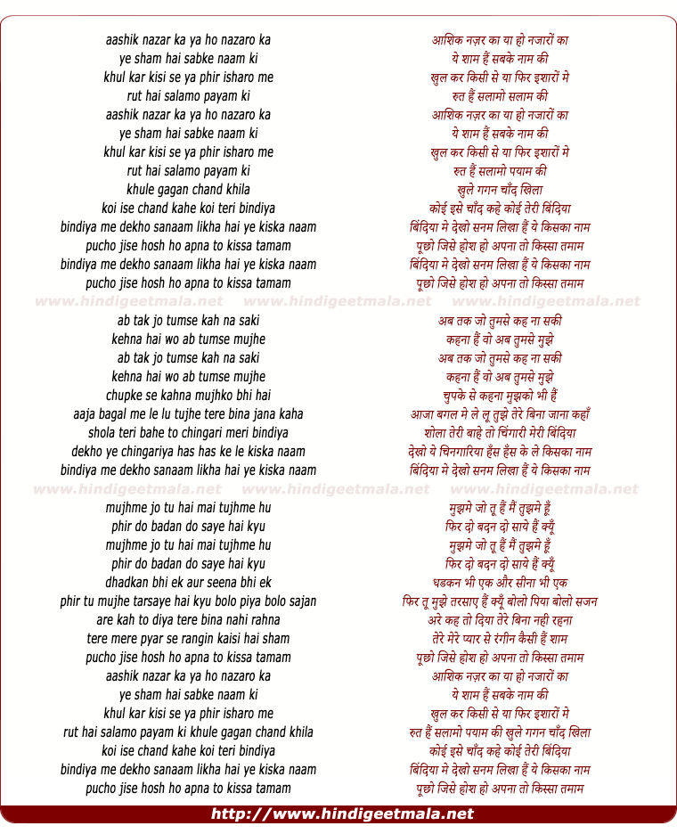 lyrics of song Aashiq Nazar Ka