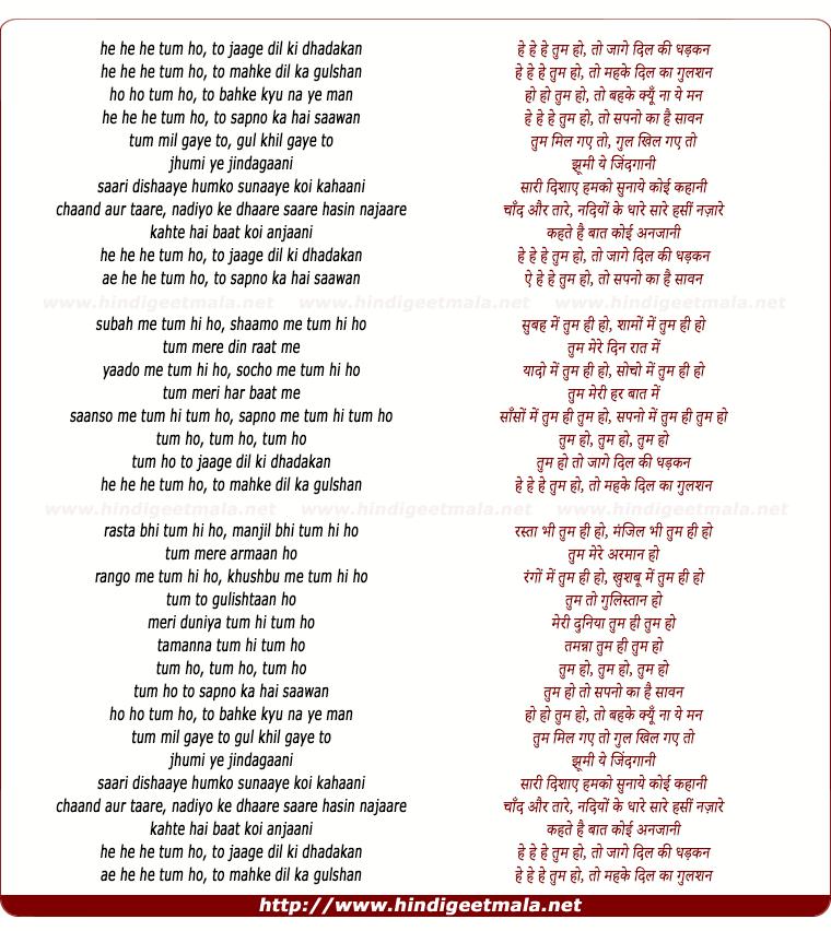 lyrics of song Hey Hey Tum Ho