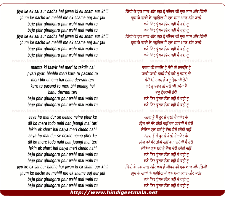 lyrics of song Jiyo Ke Ek Saal