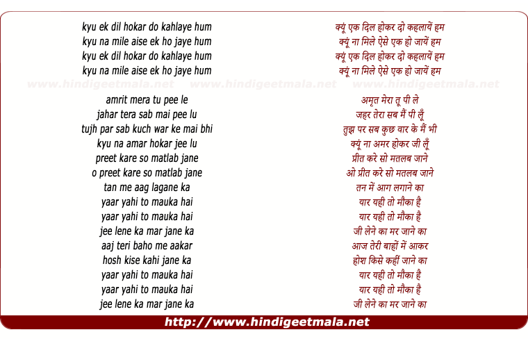 lyrics of song Aaj Teri Baaho Me (Sad)
