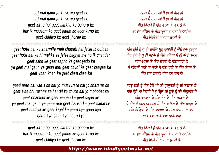 lyrics of song Aaj Mai Gau