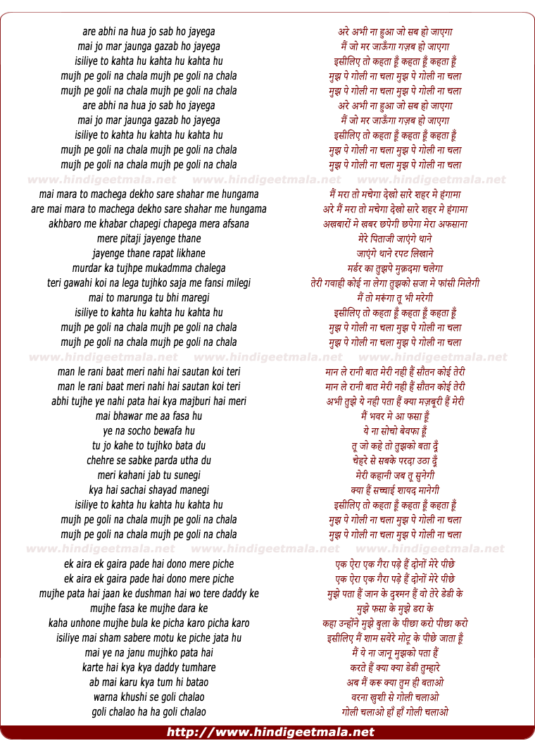 lyrics of song Mujh Pe Goli Na Chala