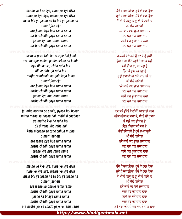 lyrics of song Jane Kya Hua Rama Rama