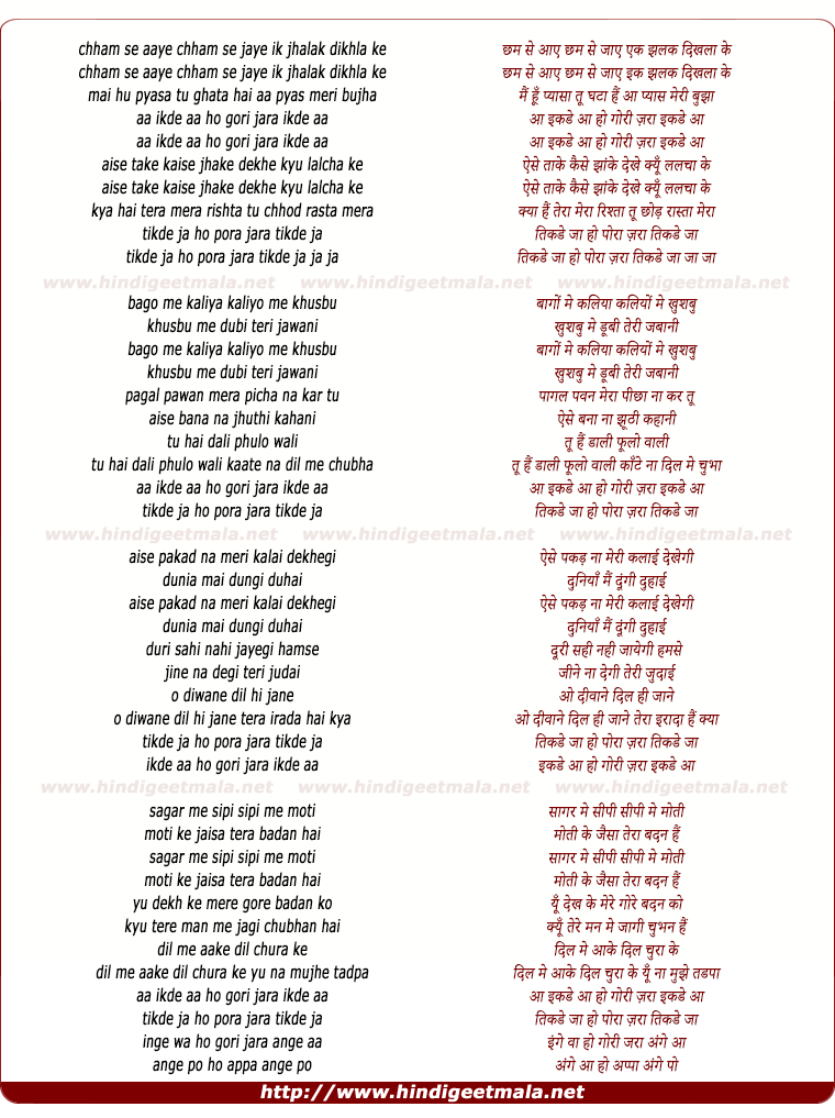 lyrics of song Chham Se Aaye Chham Se Jaaye