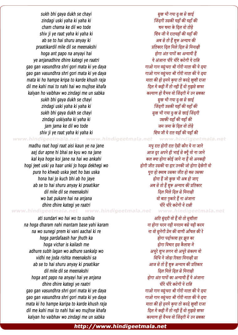 lyrics of song Sukh Bhi Gaya Dukh Se Chhayi