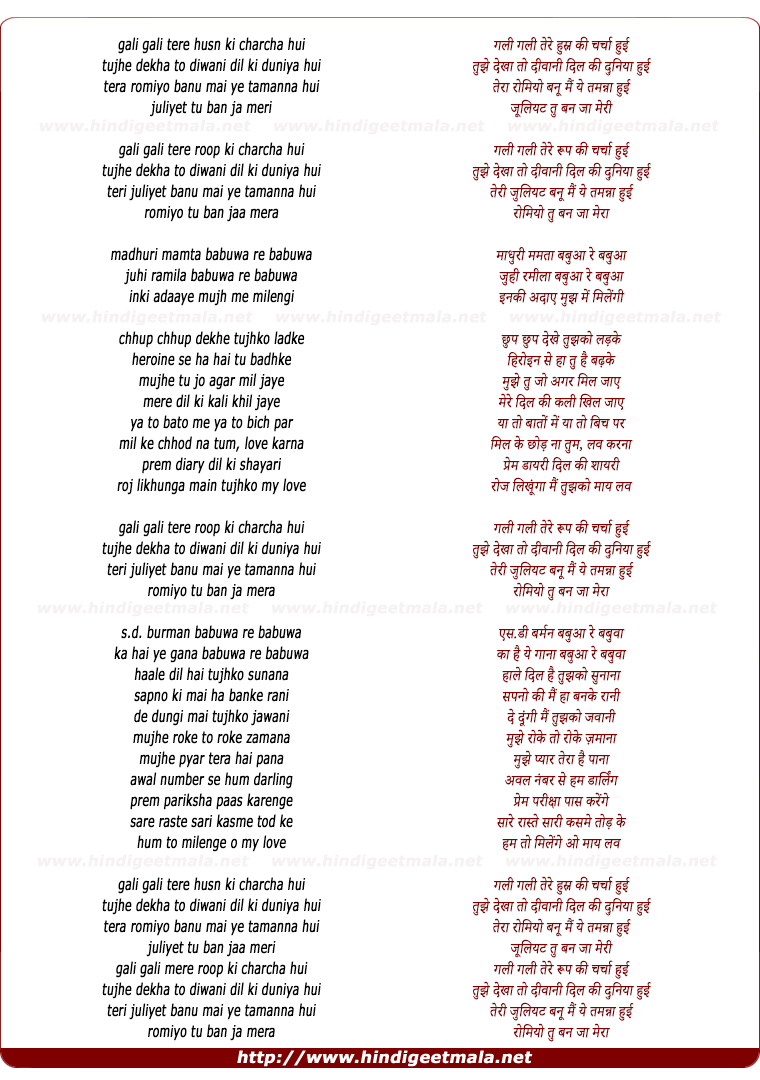 lyrics of song Gali Gali Tere Husn Ki