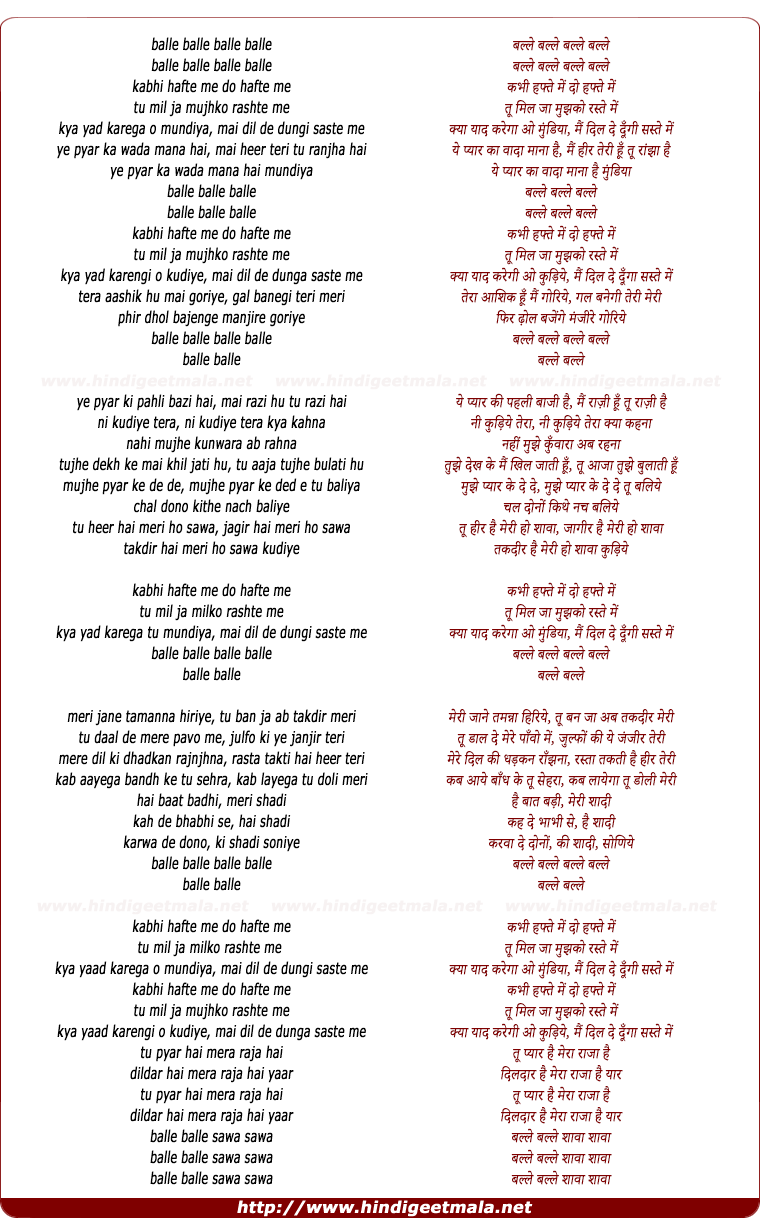 lyrics of song Kabhi Hafte Me Do Hafte Me