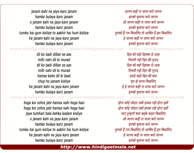 lyrics of song Janam Kahi Na Jaaya Karo Janam