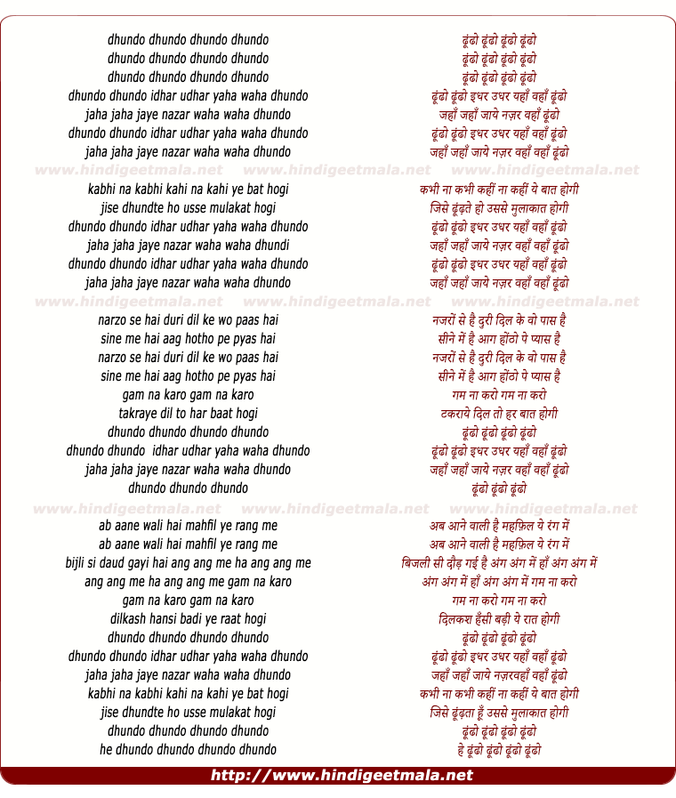 lyrics of song Dhundu Dhundu Idhar Udhar