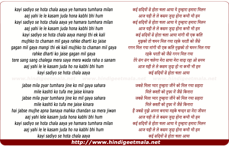 lyrics of song Kayi Sadiyo se Hota