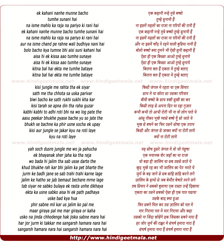 lyrics of song Ek Kahani Nanhe Munne