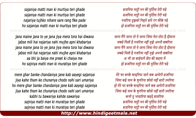 lyrics of song Sajaniya Mati Man Ki