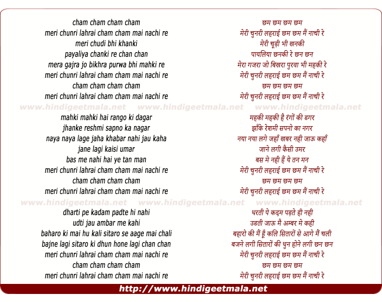 lyrics of song Meri Chunari Lahrai