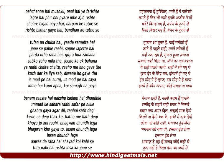 lyrics of song Pehchanna Hai Mushkil