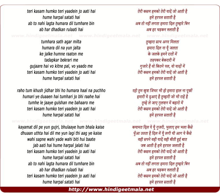 lyrics of song Teri Qasam Hamko