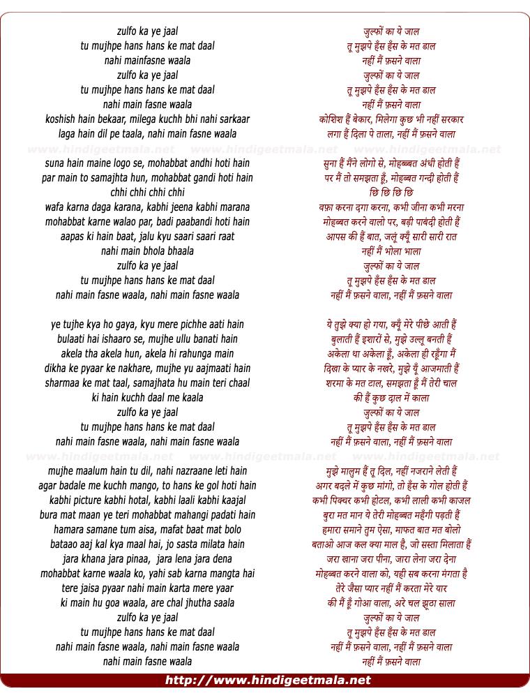 lyrics of song Zulfo Ka Yeh Jaal