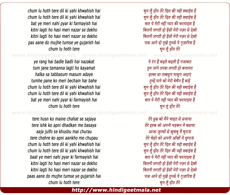 lyrics of song Chum Lu Honth Tere Dil Ki