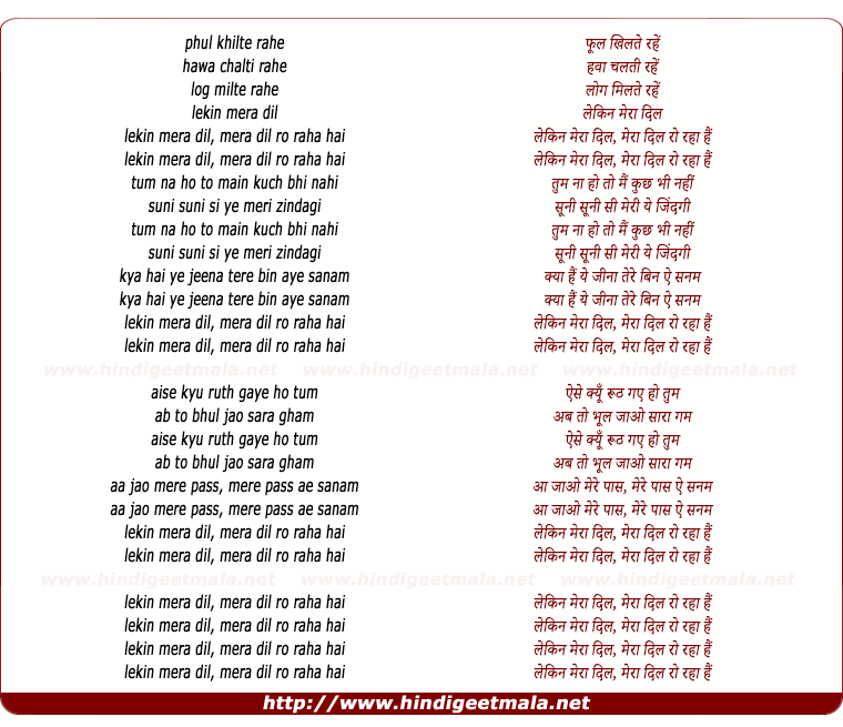 lyrics of song Lekin Mera Dil