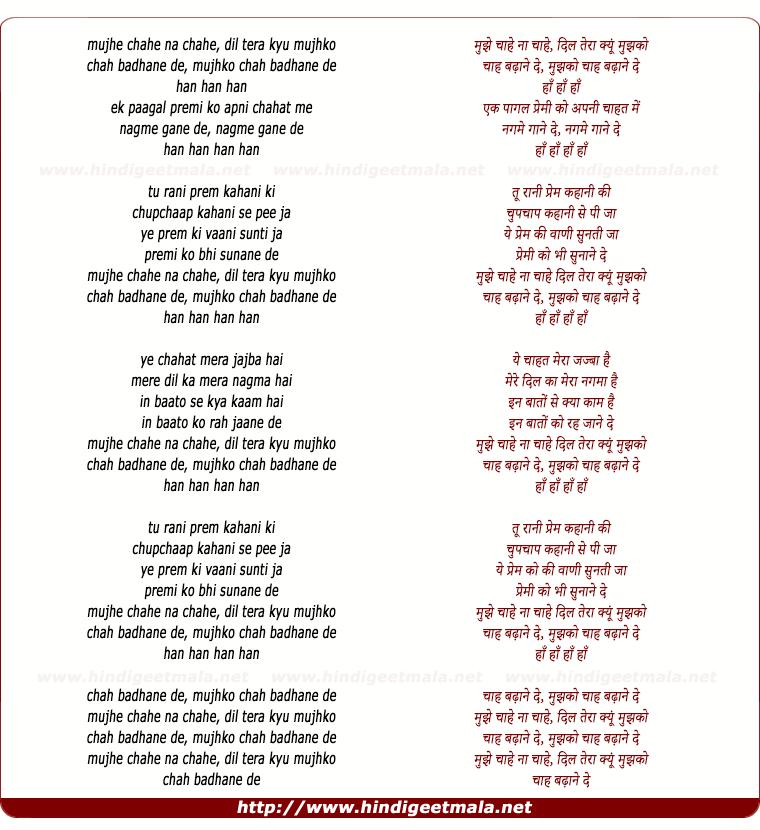 lyrics of song Mujhe Chahe Na Chahe