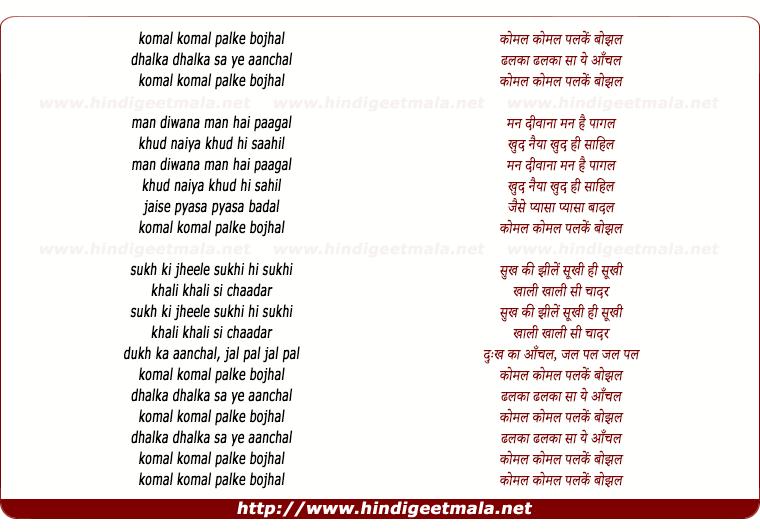 lyrics of song Komal Komal