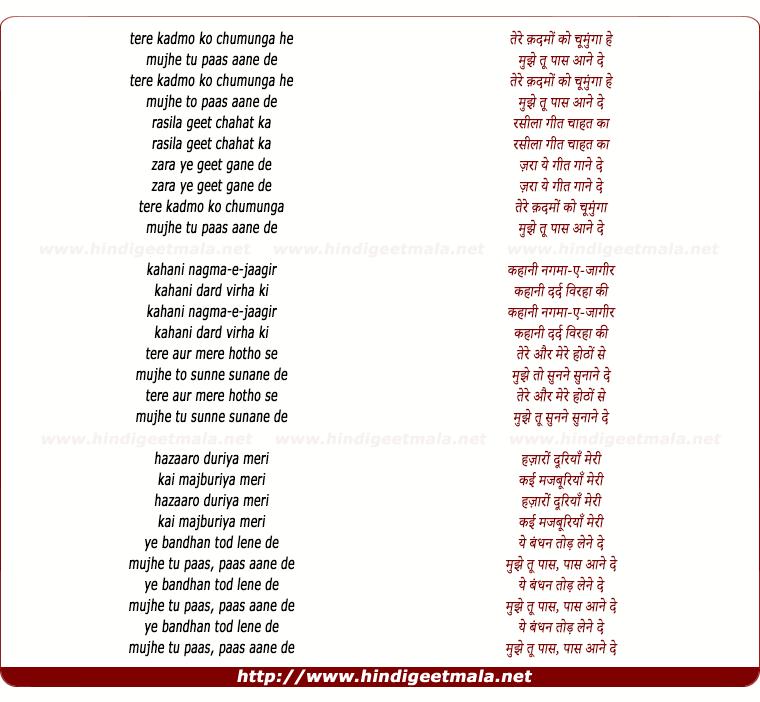 lyrics of song Tere Kadmo Ko Chumunga Mujhe Tu Paas Aane De
