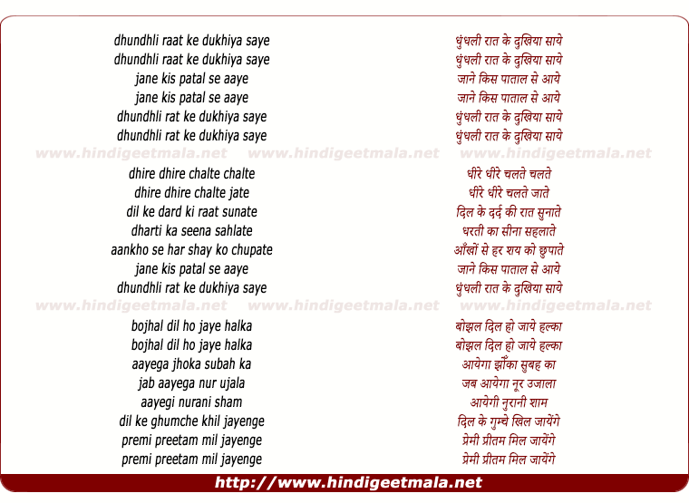 lyrics of song Dhundli Raat Ke Ankhiya Soye