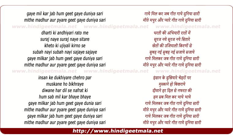lyrics of song Gaye Mil Ker Jab Ham Geet Gaye Duniya Sari