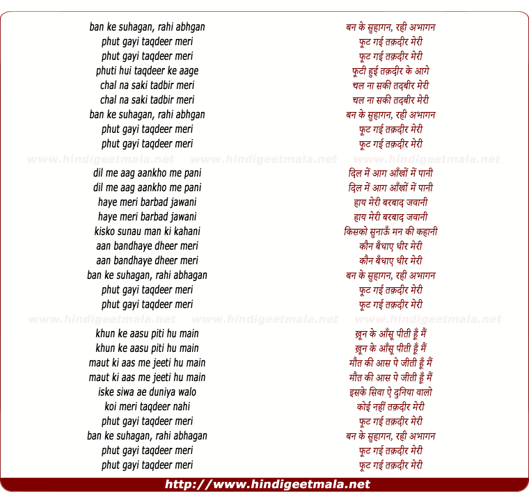 lyrics of song Banke Suhagan Rahi Abhagan
