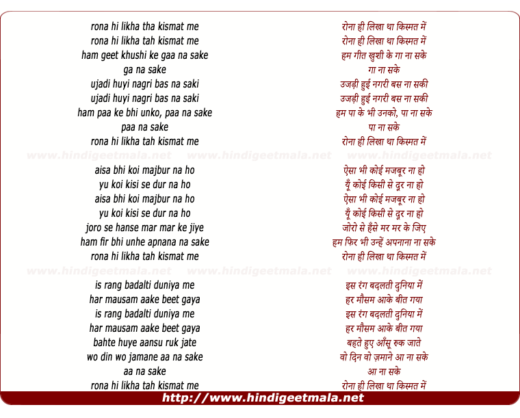 lyrics of song Rona Hi Likha Tha Kismat Me