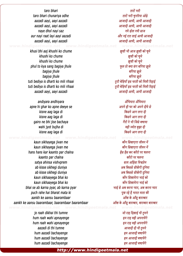 lyrics of song Taro Bhari Chunariya Odhe Aazadi Aayi