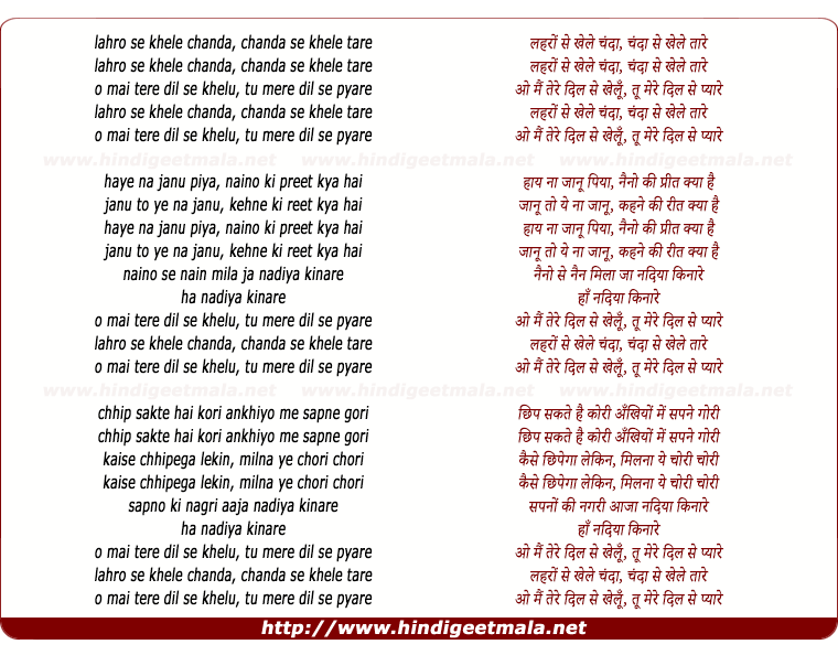 lyrics of song Lehro Se Khel Chanda