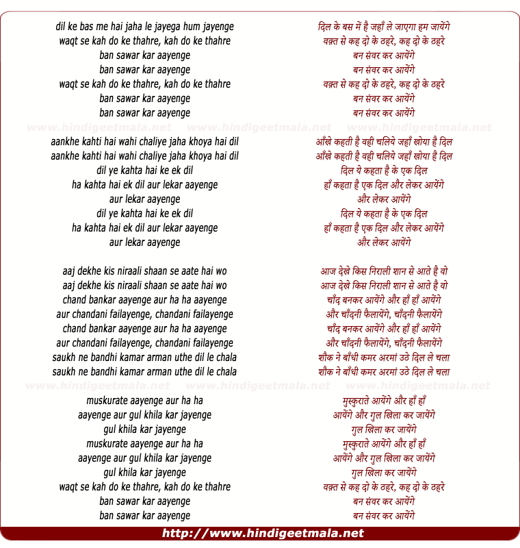 lyrics of song Dil Ke Bas Me Hai Jahan