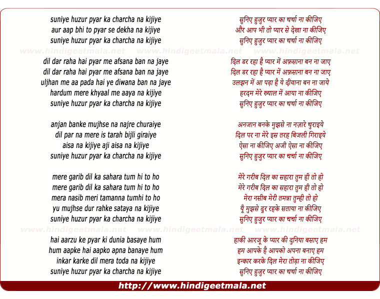 lyrics of song Suniye Huzur Pyar Ka Charcha Na Kijiye