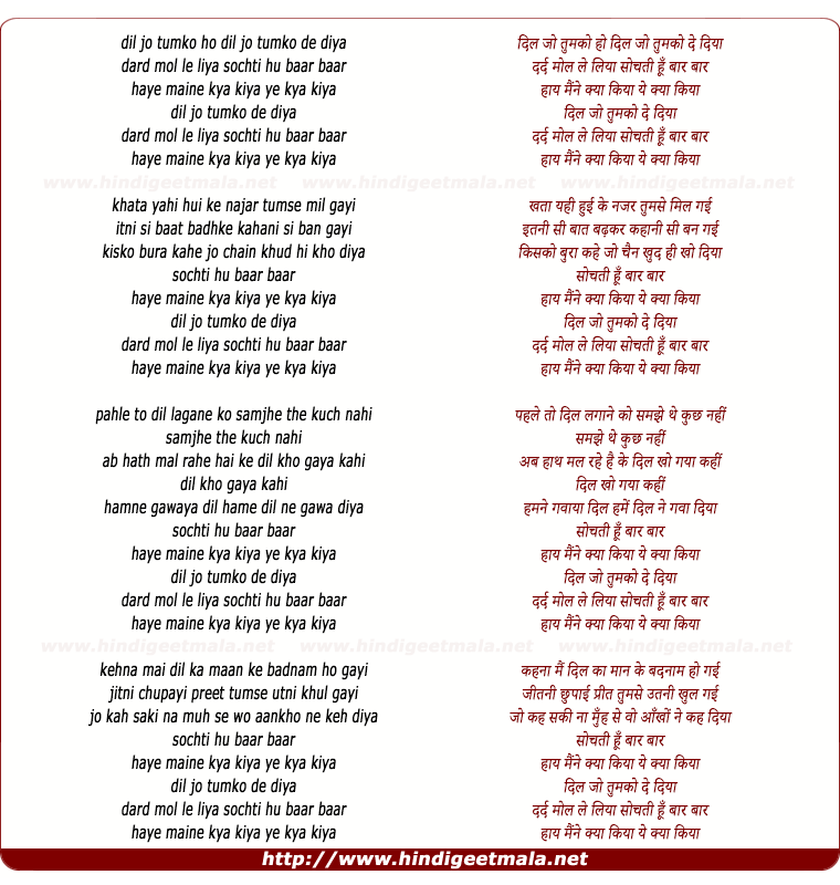 lyrics of song Dil Jo Tumko De Diya