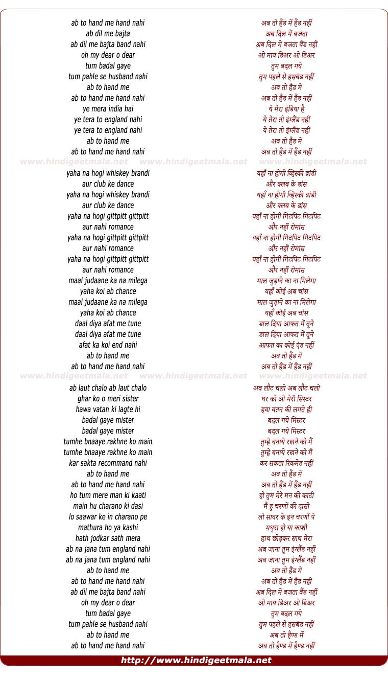 lyrics of song Ab To Hand Me Hand Nahi