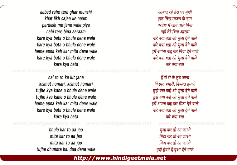 lyrics of song Aabad Rahe Tera Ghar Munshi