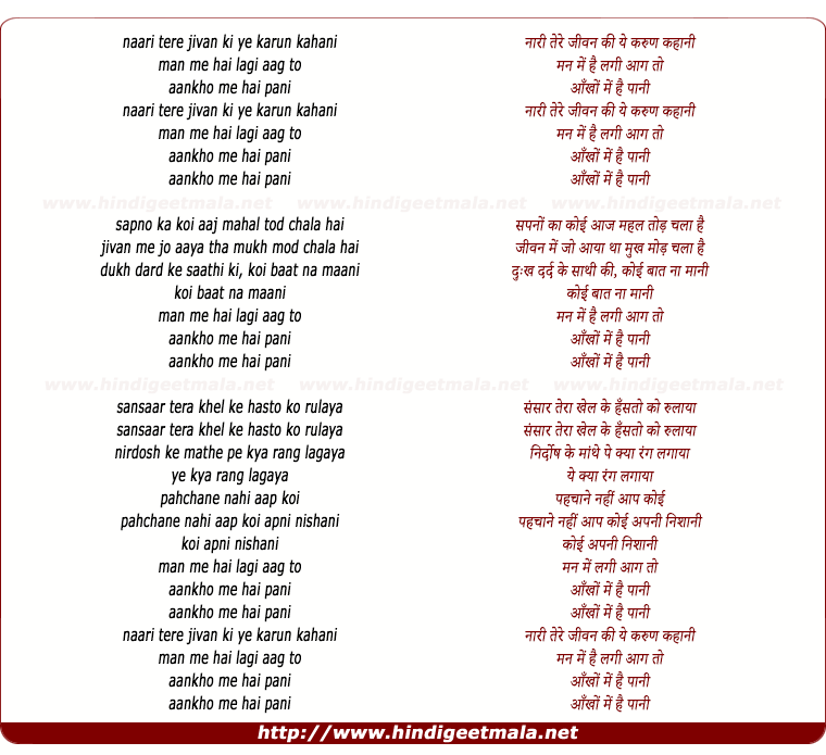 lyrics of song Naari Tere Jivan Ki Ye Karun Kahani
