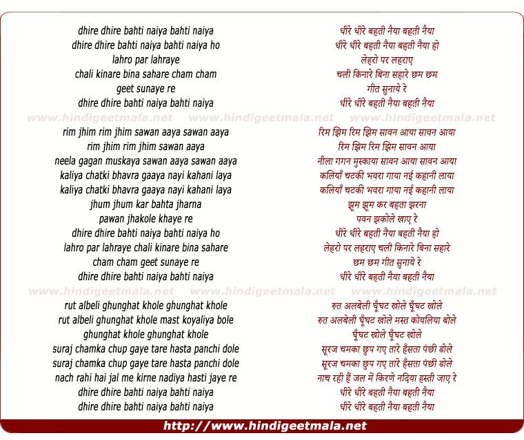 lyrics of song Dhire Dhire Bahti Naiya