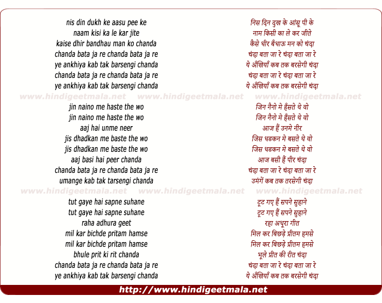 lyrics of song Chanda Bata Jaa Re