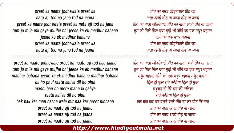 lyrics of song Preet Ka Nata Jodne Wale