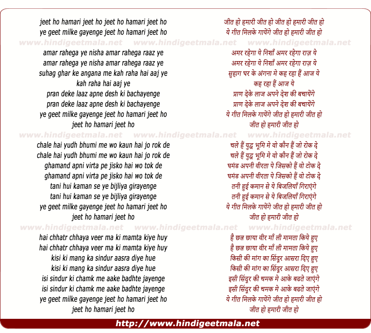 lyrics of song Jeet Ho Hamari Jeet Ho