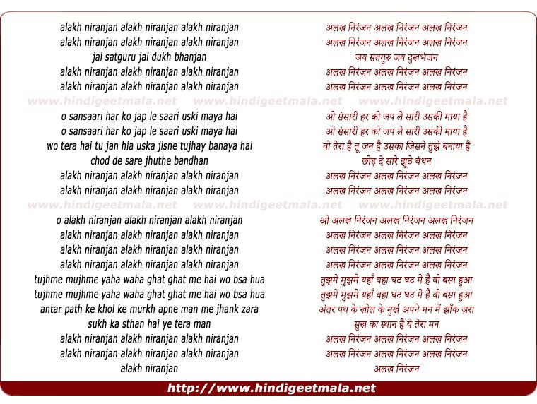 lyrics of song Alakh Niranjan Jai Satguru