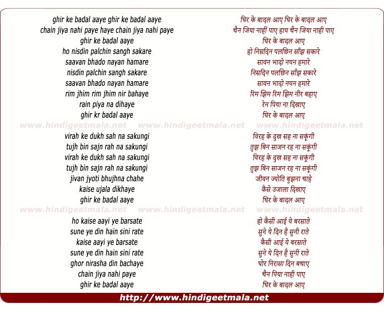 lyrics of song Ghir Ke Badal Aaye Chain Jiya Na Paye