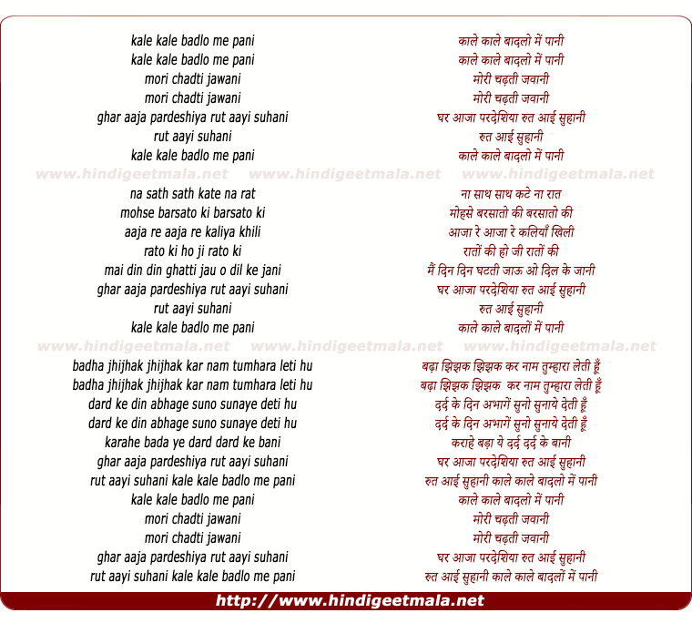 lyrics of song Kale Kale Badalo Me Pani