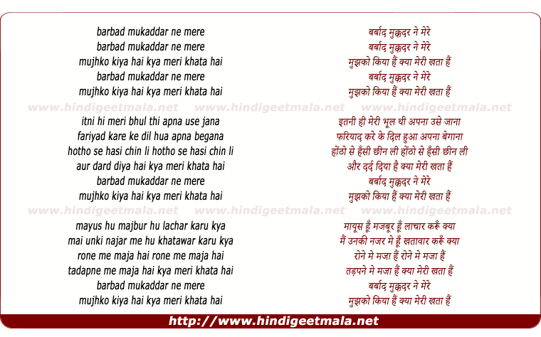 lyrics of song Barbad Muqqadar Ne Mere