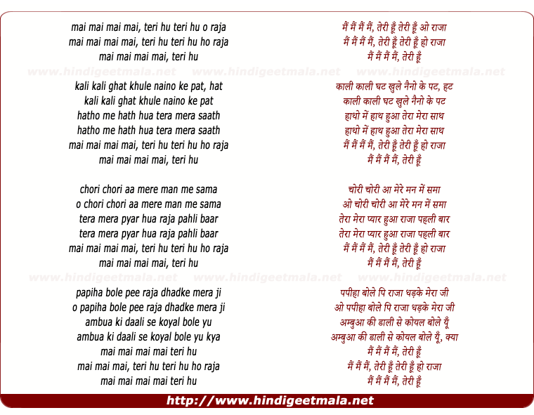lyrics of song Mai Teri Hu Mai Teri Hu