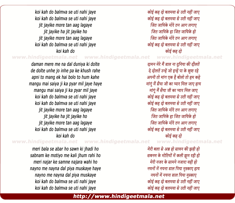 lyrics of song Koi Kah Do Balamua Se Uti Nahi Jaye