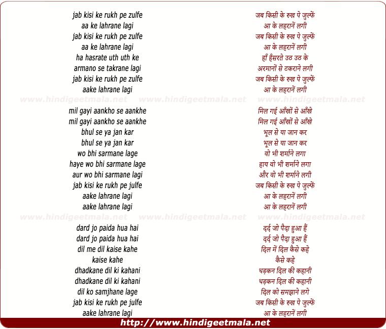 lyrics of song Jab Kisi Ke Rukh Pe Zulfe Aa Ke Lehrane Lagi