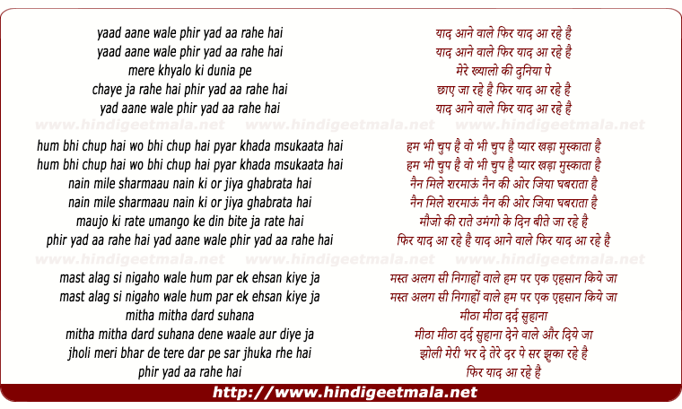 lyrics of song Yaad Aane Wale Phir Yaad Aa Rahe Hai